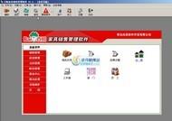 通用农机配件销售管理软件