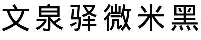 文泉驿字体