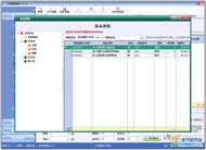思飞建筑材料销售管理软件