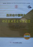 中国特色社会主义工会发展道路宣讲报告会讲话