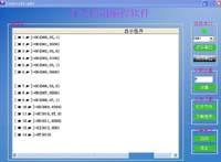 OC远程监控软件