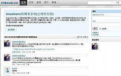 sharetronix微博客系统 3.4