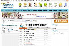 天天供求信息网站管理系统 6.0 Build20151215