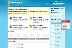WebIM-for-记事狗插件 5.4.2