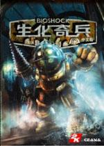 生化奇兵(BioShoc...