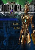 虚幻竞技场2004(U...