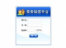 明网WEB短信平台...