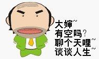 经典搞笑QQ表情...