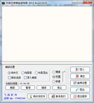 中英文打字专家...