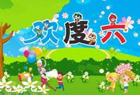 2012年小学六一儿童节活动总结
