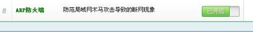 易新IP保护神[yx...