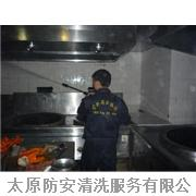 食堂厨房的消防安全责任书范文