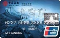 中国银行长城人民币信用卡担保合约(单位卡)范文