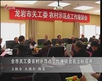 2011年农村关工委工作总结