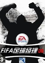 FIFA足球经理200...
