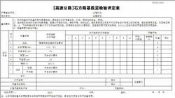 公路工程质量检验评定管理系统2005