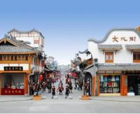 四川邛崃大北街导游词