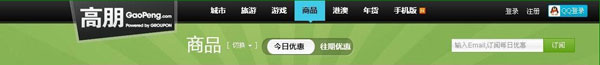 DaGaoPeng大高朋网团购程序