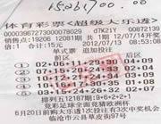 """东方大乐透""""37选7""""过滤缩水专家"""