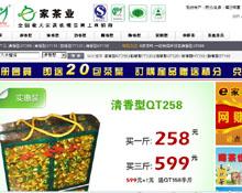大型茶叶网络直销供应商城系统 1.0