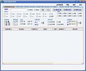 极速安康学校网站程序 3.1.2