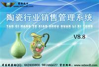 中政茶行销售管理系统