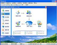久鑫足浴管理软件