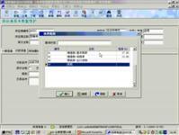 雅点超市管理软件 7