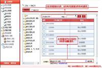 三度合同收付款及发票管理系统