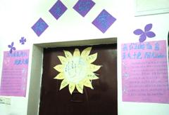 学生公寓文明宿...