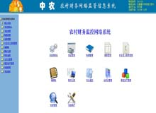 新型农保管理信息系统