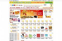 宝贝儿拍卖系统(BBR)GBK 10.9 简体中文