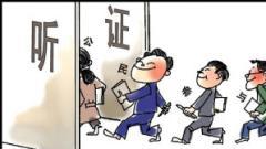 税务行政处罚听证通知书范文