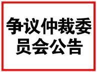 淄博市×××人事争议仲裁委员会公告(公告送达应诉通知书
