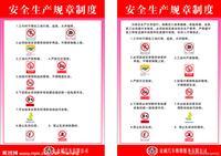 国企安全考核奖惩惩罚规章制度