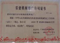 农业机械购置补贴协议范文