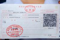 江苏省国税电子发票开具软件