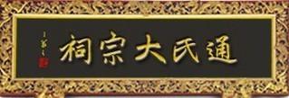 LouHome姓氏起源...