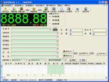 电子衡器称重计量信息管理系统