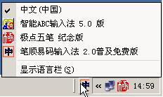 沈码汉字输入法...