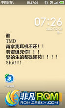 MIUI米柚 HTC Desire S手动卡刷包V4推荐版增量包 3.1.25-3