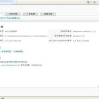 地平线开源网站源码deepsoon 1.2.7