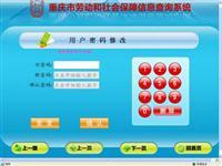 勞動保障局網站管理系統后臺源碼