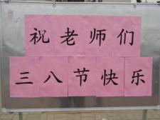 三八妇女节表彰庆祝活动主持稿范文