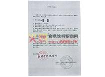 注册商标使用许可登记表