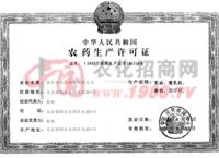北京市农药买卖合同范文