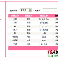 鑫鑫网上书店购物网站源码