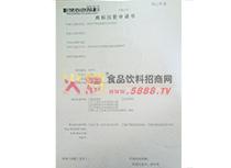 注册人死亡/终止注销商标申请书