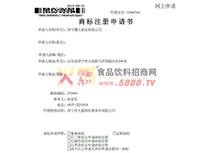 注册商标争议裁定申请书