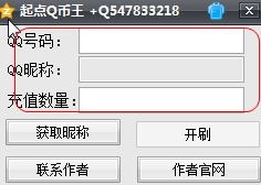 QQ号码搜索王...